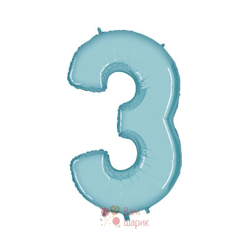 Шар цифра 3 голубая