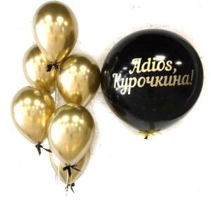 Большой шар с индивидуальной надписью и золотыми хромированными шарами на девичник
