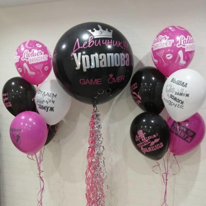 Большой шар с индивидуальной надписью и белыми, розовыми и черными шарами на девичник