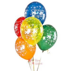 Облако разноцветных шаров С Новым годом!