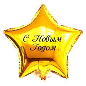 Большая фольгированная звезда с надписью С Новым Годом! 80 см