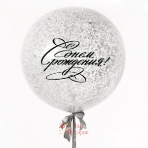 Большой прозрачный шар с серебряными блестками и Вашей надписью