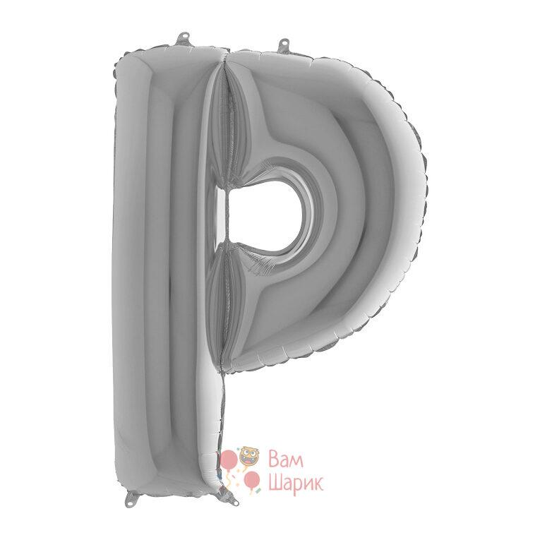Фольгированная серебряная буква P