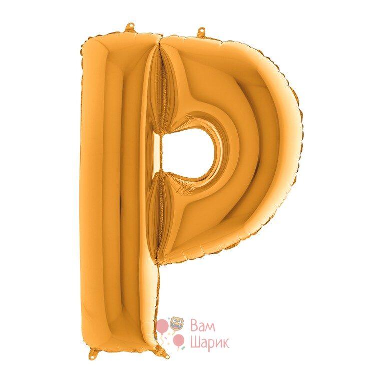 Фольгированная золотая буква P