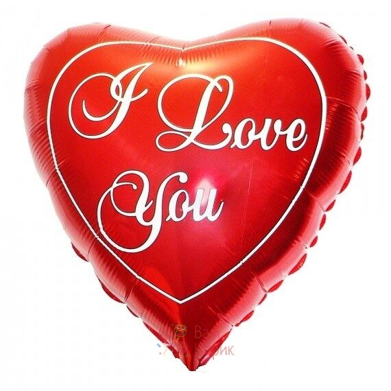 Фольгированное большое сердце I love you 80 см