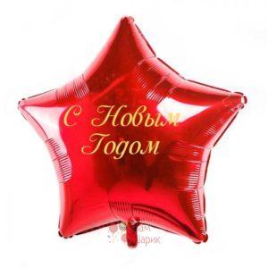 Фольгированная звезда с надписью С Новым Годом! 46 см