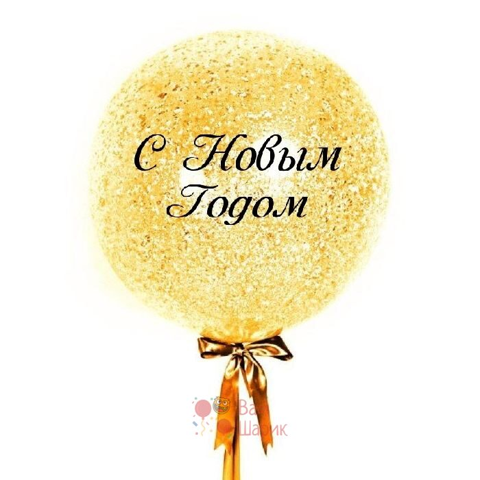 Большой прозрачный шар с золотыми блестками с надписью С Новым Годом!