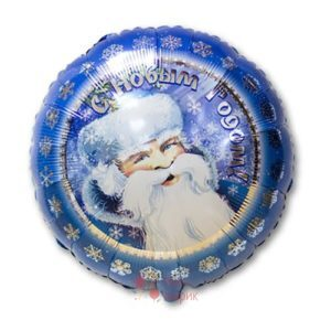 Фольгированный шарик Дед Мороз!