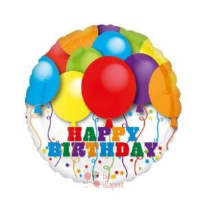 Фольгированный шар разноцветные шары Happy Birthday!