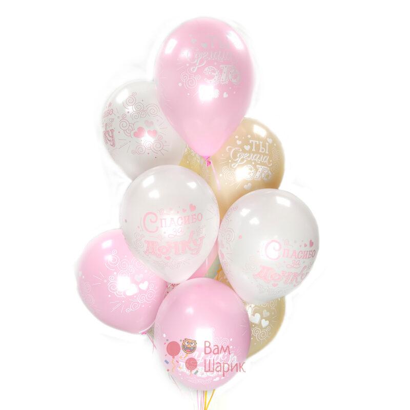 Облако нежных шаров Спасибо за дочку!