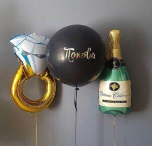 Композиция из черного шара, шампанского и кольца с брильянтом