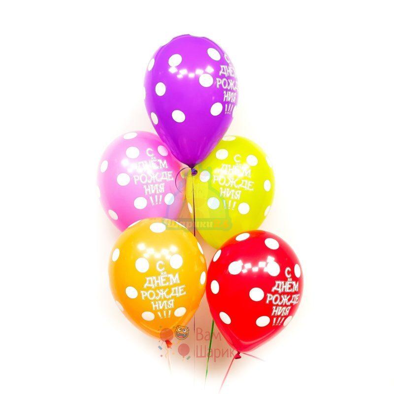 Воздушные шары в горошек С Днем Рождения