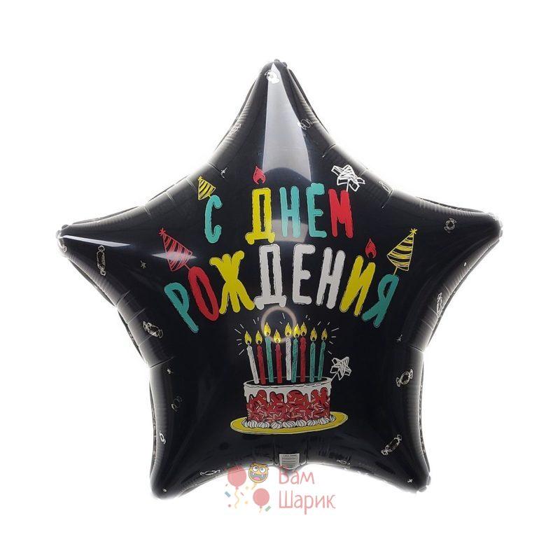 Фольгированная большая звезда С Днем Рождения! 80 см