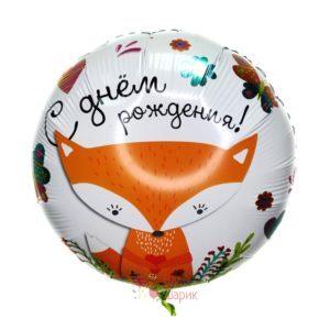 Фольгированный круг с днем рождения с лисой