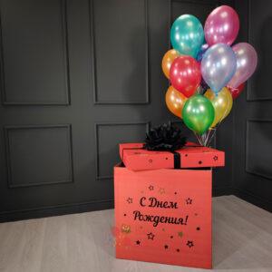 Разноцветные шарики с днем рождения в красной коробке