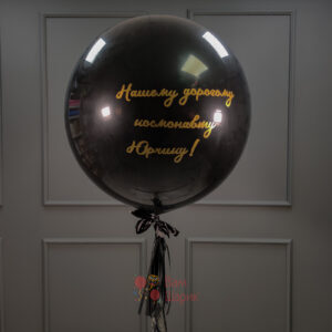 Большой черный шар с надписью и тассел гирляндой