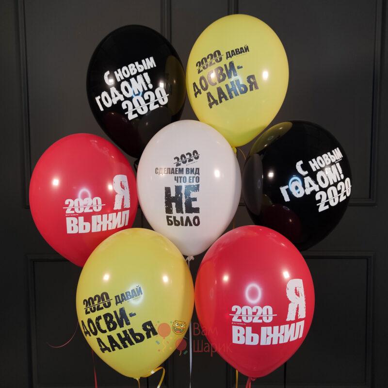Новогодние шарики Прощай 2020
