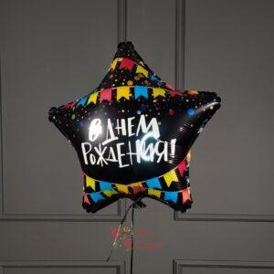 Фольгированная черная звезда С Днем Рождения!