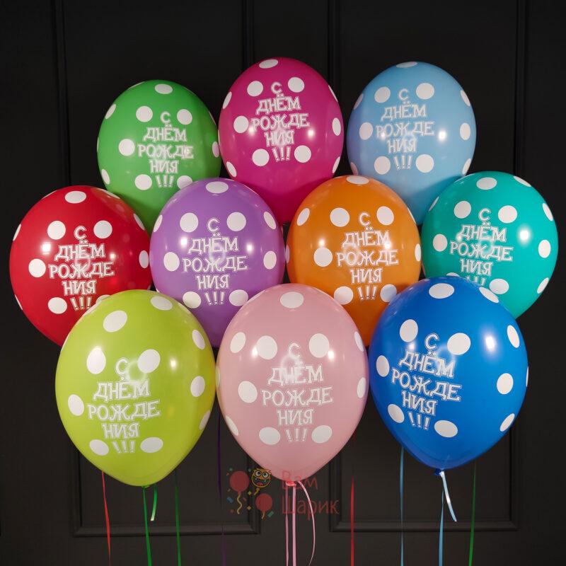 Разноцветные шары на День Рождения в точку
