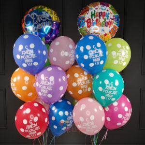 Композиция из шаров на День Рождения в точку с кругами