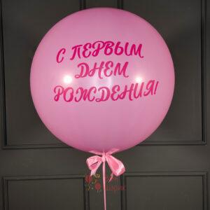Большой розовый шар с надписью