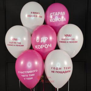 Оскорбительные шары для женщины