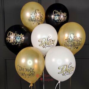 Черные золотые и белые шары С Днем Рождения