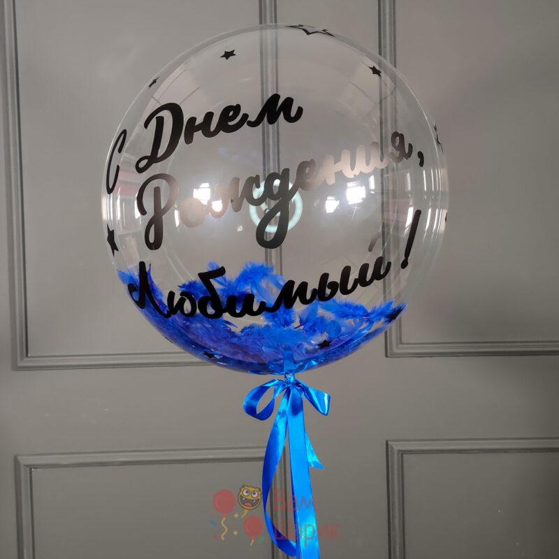 Большой шар c синими перьями и надписью