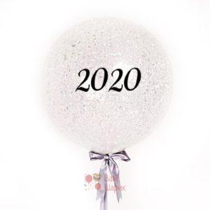 Большой прозрачный шар с серебряными блестками и надписью 2020